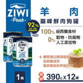 【SofyDOG】ZiwiPeak巔峰 92%鮮肉無穀狗主食罐-羊肉(390g,一箱12罐)狗罐頭 主食罐