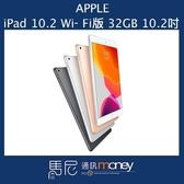 (限量+免運)平板電腦 蘋果Apple iPad (2019) 10.2吋 Wi-Fi版/32GB【馬尼行動通訊】