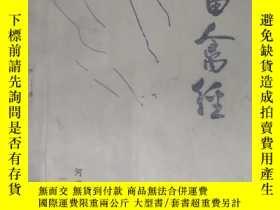 二手書博民逛書店罕見畜禽經Y243374 河南農民報 同上 出版1988
