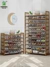 鞋架多層簡易門口家用室內好看經濟型實木防塵收納竹放鞋架子鞋柜 [快速出貨]