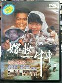 挖寶二手片-P03-038-正版DVD-華語【嫁女一牛車】-陸小芬/陳正雷