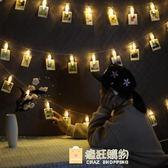 彩燈 相片夾子燈串LED彩燈閃燈串燈宿舍房間照片墻裝飾燈生日USB電池燈 一件免運