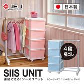 日本JEJ SiiS UNIT系列 衣架組合抽屜櫃 4層藍色