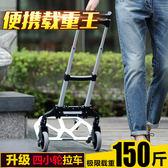 鋁合金折疊載重王拉桿車 便攜行李車折疊手 拉車小推車拉貨購物車igo 傾城小鋪