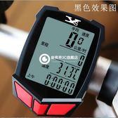 馬錶 無線碼表 山地有里程錶中文夜光防水測速器騎行裝備單車配件632-067