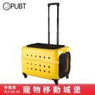 《 DUKE 》PUBT PLT-02-55 寵物移動城堡 帝國黃 外出包 寵物拉桿包 寵物 適用20kg以下犬貓