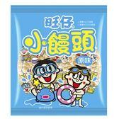 旺旺 旺仔 小饅頭 經濟包 320g【康鄰超市】