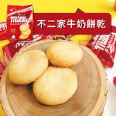 日本 不二家 FUJIYA 牛奶餅乾 (9g*11枚入) [零食 美食 北海道 牛乳] [LOVEME樂米]