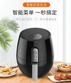 110v超大容量空氣炸鍋多功能家用電炸鍋智能觸摸屏薯條  ℒ酷星球