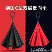 反向傘 雨傘反向傘雙層長柄男女創意大號車用汽車免持式可站立折疊反骨傘 韓菲兒