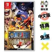 ★御玩家★預購 NS 航海王 海賊無雙4 中文版 3/26發售
