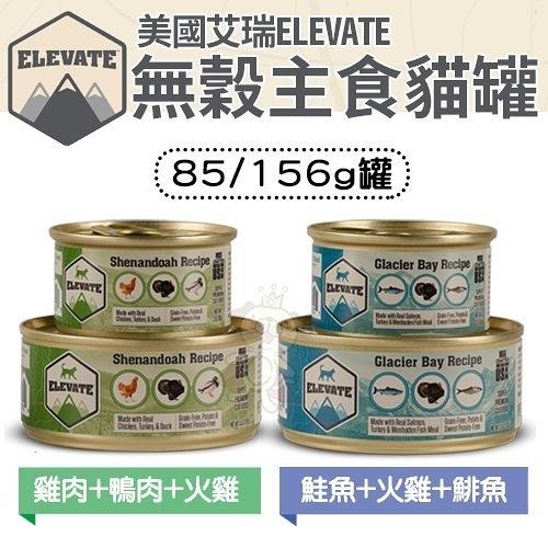 *KING WANG*【6罐組】美國艾瑞ELEVATE《無穀主食貓罐》85g 貓罐頭 三款可任選