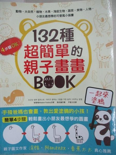 【書寶二手書T5/藝術_E15】132種超簡單的親子畫畫BOOK_智慧場 Wisdom Factory