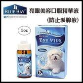*KING WANG*倍力亮眼 口服保健營養品(防止淚腺液)20ml(小瓶)