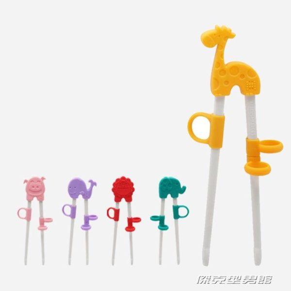 學習餐筷 兒童筷子訓練筷寶寶學習筷嬰兒一段二段家用卡通練習筷餐具 傑克型男館