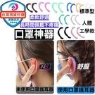 口罩護耳器 防勒耳(標準款2入) 柔軟矽膠耳套 口罩掛勾 口罩耳套 口罩減壓套 護耳減壓神器