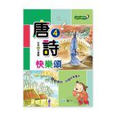 唐詩快樂頌 (四) 附1CD B189524 世一 (購潮8)