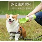 此商品48小時內快速出貨》哈琦多功能寵物隨行杯 便攜狗糧水杯戶外旅行水壺