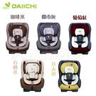 韓國 DAIICHI 大七 奢華版 0-7歲安全座椅 /汽座/兒童安全汽車座椅