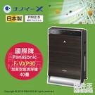 【配件王】日本代購 日本製 2017 國際牌 F-VXP90 加濕空氣清淨機 HEPA PM2.5 40疊 棕