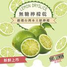[ 五桔國際] 無糖檸檬乾75g