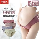 南極人孕婦內褲純棉抗菌初期孕中期孕晚期低腰夏薄款女產婦孕早期
