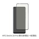 HTC Desire 20 pro (一般滿版) 鋼化玻璃貼 保護貼 玻璃貼 抗防爆 鋼化玻璃膜 螢幕保護貼