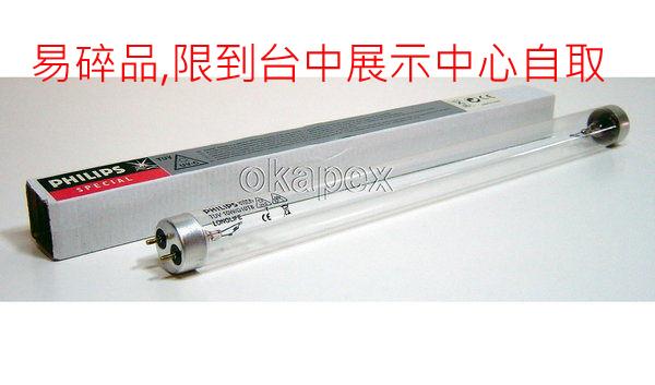 【燈王的店】飛利浦 T8 15W 一尺半 紫外線殺菌燈管 (易碎品需自取) ☆ DS15W/21