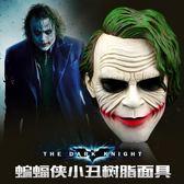 蝙蝠俠樹脂小丑面具暗黑騎士V字仇殺隊男舞會抖音表演道具【非凡】