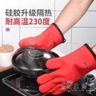 硅膠隔熱手套防燙加厚微波爐烘焙廚房家用防熱耐高溫烘培烤箱專用 小時光生活館