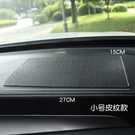 汽車防滑墊耐溫置物墊