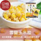 【即期良品】日本零食 雪鹽玉米粒