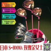 高爾夫球桿 日本S-hooma/豪馬 高爾夫球桿男女士套桿 全套初學者練習桿送球包 MKS小宅女大購物