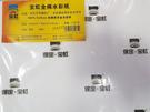 寶虹全棉水彩紙 粗 紋300g 60張入/8K