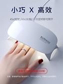 光療機 光療機家用小型便攜速干做指甲美甲機器烤指甲迷你LED烘干光療燈  曼慕