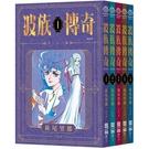 波族傳奇(日本傳奇少女漫畫大師萩尾望都五十年創作生涯初期代表作復刻版PVC袖套套