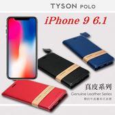 【愛瘋潮】Apple iPhone 9 (6.1吋)  簡約牛皮書本式皮套 POLO 真皮系列 手機殼