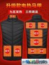 發熱外套 電熱馬甲男女款智慧發熱棉背心USB充電全身加熱衣服冬季保暖外套 城市部落