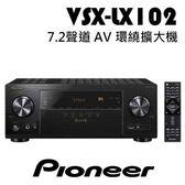 PIONEER 先鋒 VSX-LX102  7.2聲道 AV 環繞擴大機 DolbyAtmos®/Dolby音訊解碼 公司貨