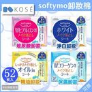 美妝 KOSE高絲 卸妝棉(袋) 52枚入 Softymo 抽取式卸妝棉 紫-淨白