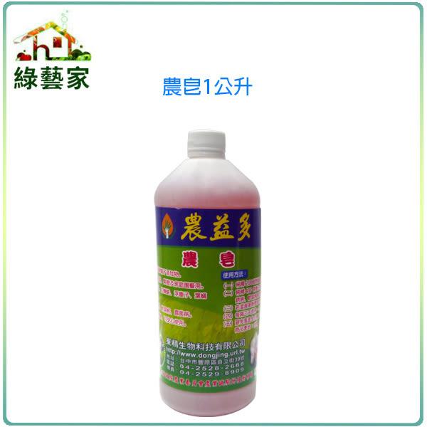 【綠藝家003-A93】農皂1公升(預防病蟲害/展著三效合一)