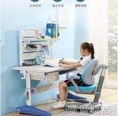 書桌 兒童學習桌椅可升降 兒童書桌寫字桌椅套裝 多層實木寫字桌 JD 唯伊時尚