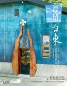 (二手書)漂留台東:手作、田園、海洋,35篇焠煉理想生活的移住風景