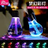 迷你燈泡加濕器USB宿舍辦公室臥室家用臥室創意桌面加濕器 多色小屋