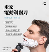 【coni shop】米家電動剃鬚刀 充電式 鬍鬚刀 雙環刀片 抗指紋 防水 優質鋼材 USB充電式 自動記憶
