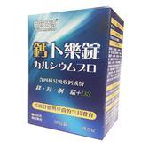 ☆ 關節師傅-鈣卜樂錠 - - - - - - - 1000毫克*30粒裝/盒