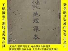 二手書博民逛書店民國35年白報紙粵一版罕見《高級小學 地理課本》(三)14012