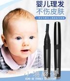 嬰兒理髮器寶寶剃胎毛神器超靜音兒童新生自刮剪頭髮剃頭『小淇嚴選』