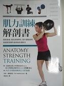 【書寶二手書T7/體育_I1U】肌力訓練解剖書-擺脫痠痛、增加身體彈性_派特.蒙諾屈亞
