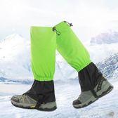 戶外鞋套 防水透氣戶外登山雪套 男女透氣滑雪腳套鞋套 徒步沙漠防沙腳套【美物居家館】
